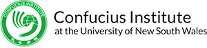 Confucius Institute at UNSW Sydney